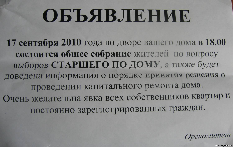 объявление для жильцов дома о собрании образец