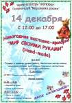 """Старая Купавна - Новогодняя выставка-ярмарка """"Мир своими руками"""""""