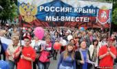 Старая Купавна - Отмечать годовщину присоединения Крыма к России будут в течение недели