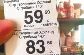 Старая Купавна - Как нас обманывают в супермаркетах?