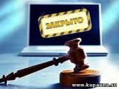 Старая Купавна - Правообладатели подготовили список из 700 сайтов для блокировки