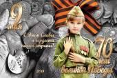 Старая Купавна - Афиша праздничных  мероприятий, посвященных 70-летию Победы в Великой Отечественной войне