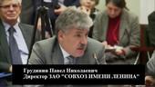 Старая Купавна - Пленум ЦК КПРФ выдвинул Грудинина кандидатом в президенты