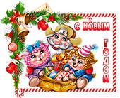 Старая Купавна - Администрация сайта Старая Купавна поздравляет Вас с Новым 2018 годом!!!